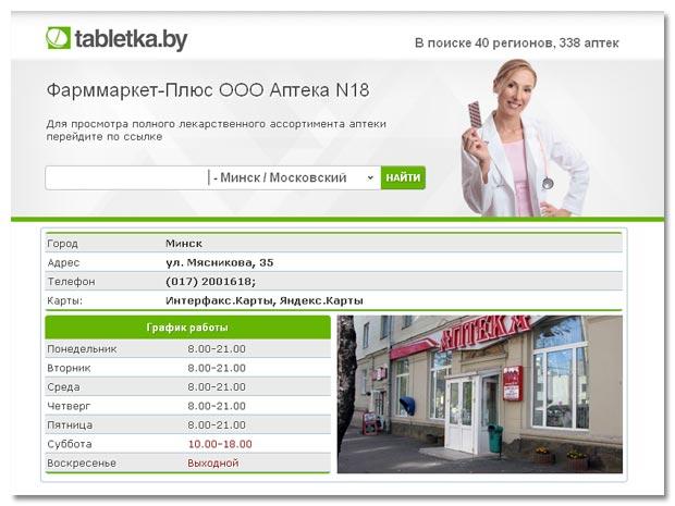 знакомство с ассортиментом лекарственных препаратов аптеки
