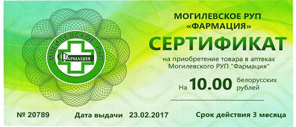 Купить Сусталайф в аптеке в Марьиной Горке